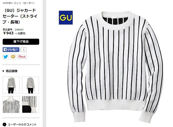 ローラが私服で着たGUのジャカードセーター