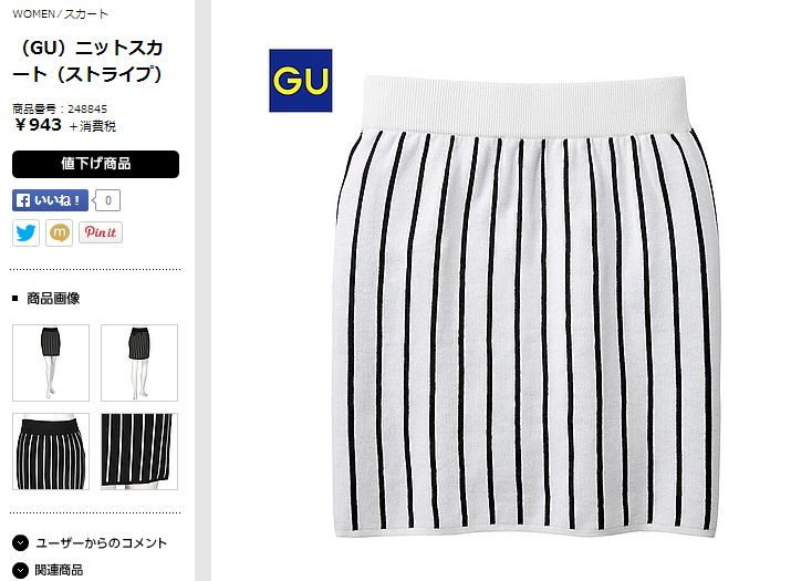 ローラが私服で着たGUのニットスカート