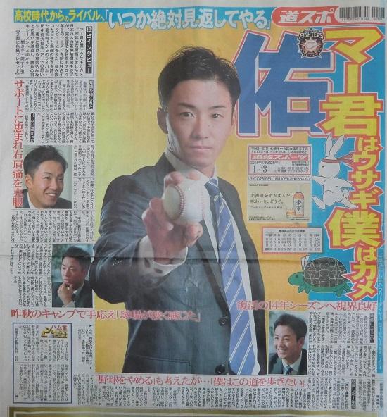 斎藤佑樹、マー君はウサギ僕はカメ