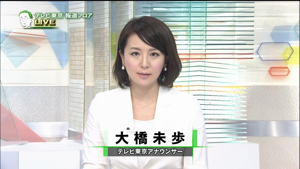 テレビ東京の大橋未歩アナが劣化して別人になってる