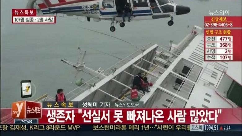 セウォル号沈没事故を伝える韓国のニュース