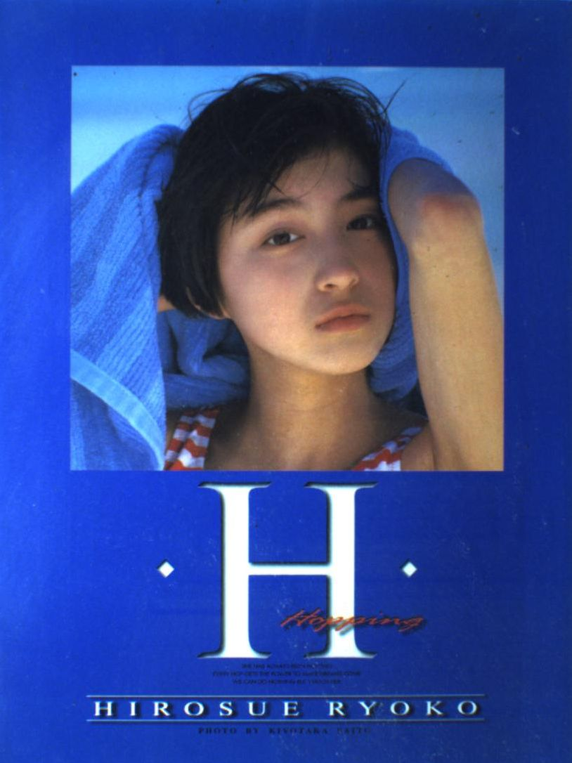 広末涼子の写真集「H」の表紙