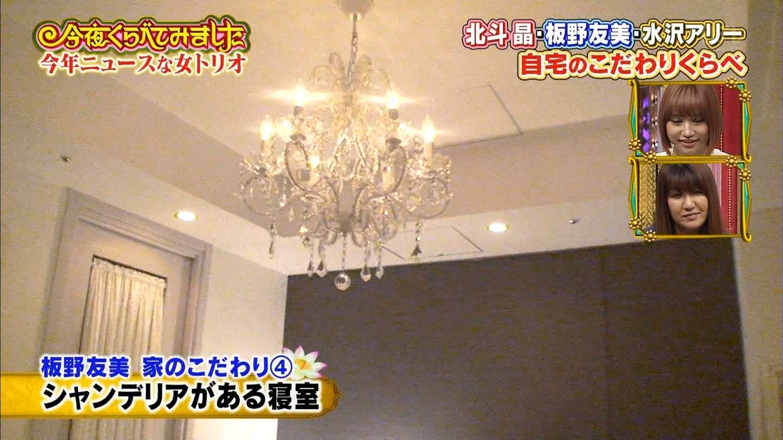 板野友美が豪華な部屋に住んでる