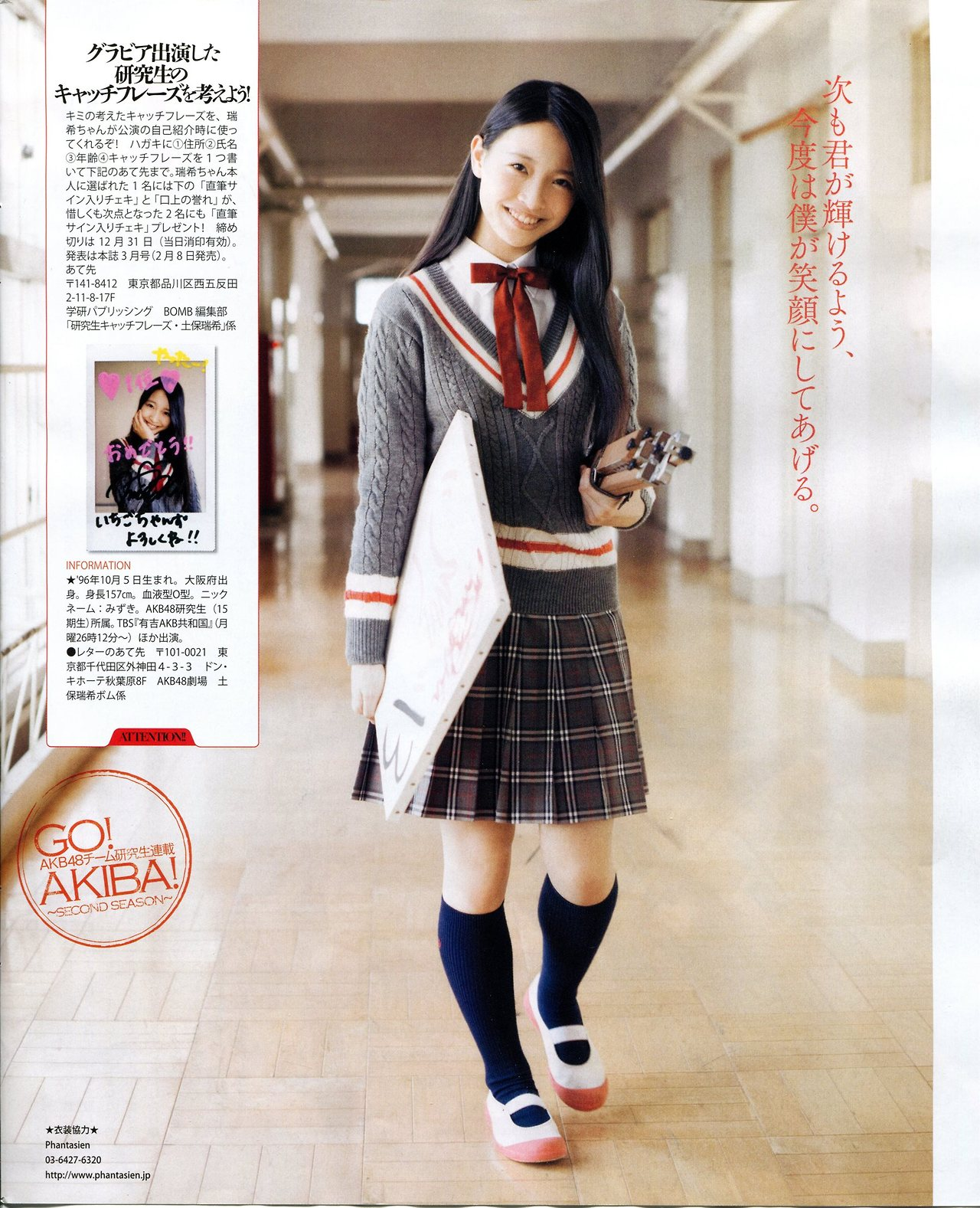 AKB48の土保瑞希