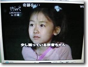 小学生の頃のさまぁ~ず三村の娘 衣音ちゃん