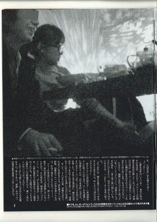 フライデーに載った加護亜依の喫煙画像