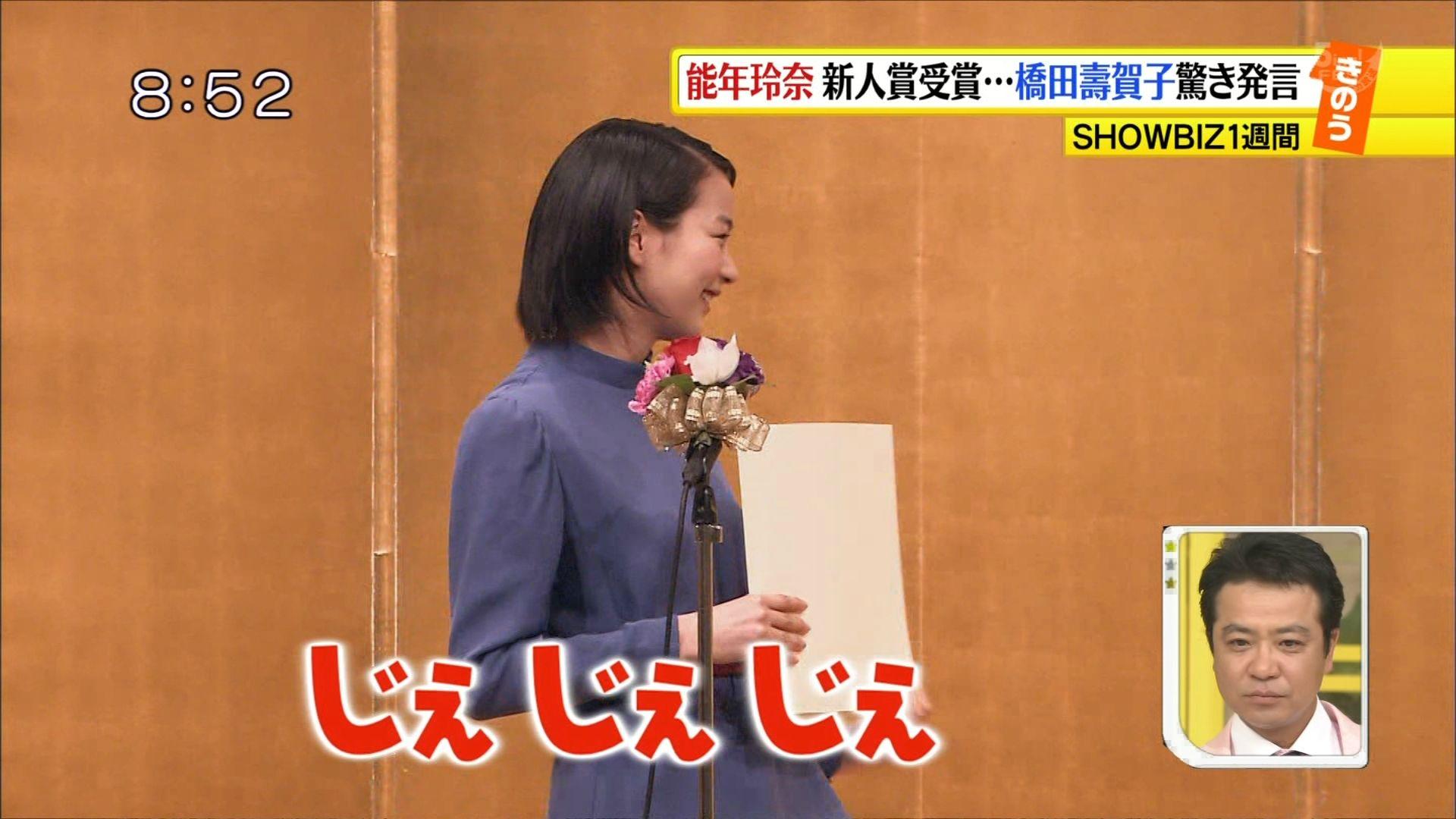第22回橋田賞授賞式、新人賞を受賞した能年玲奈