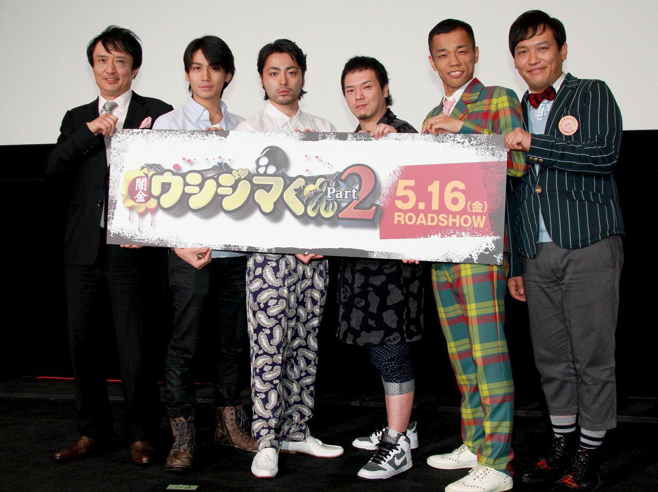 映画『闇金ウシジマくん Part2』の出演者、山田孝之、やべきょうすけ、崎本大海