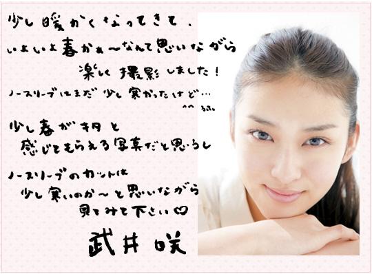 武井咲の書いた字
