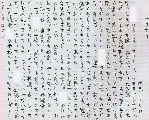 沢尻エリカの卒業文集
