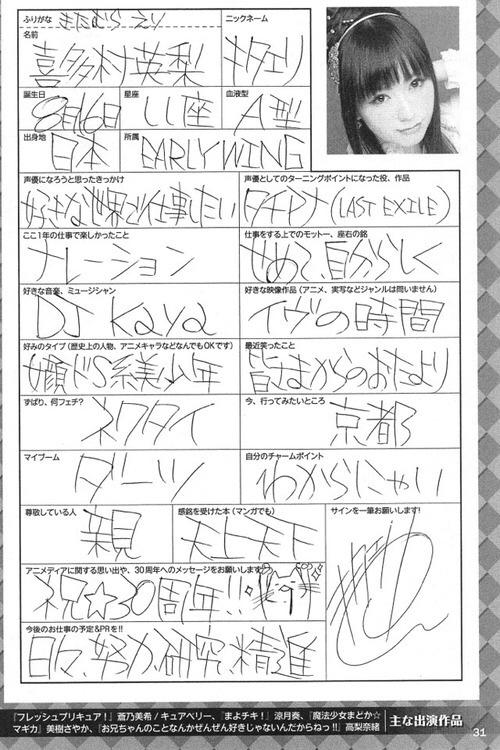 喜多村英梨の字