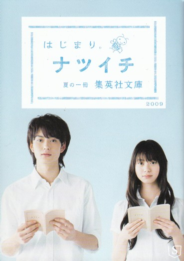 2009年集英社文庫のイメージキャラクターの岡田将生と山下リオ ナツイチ