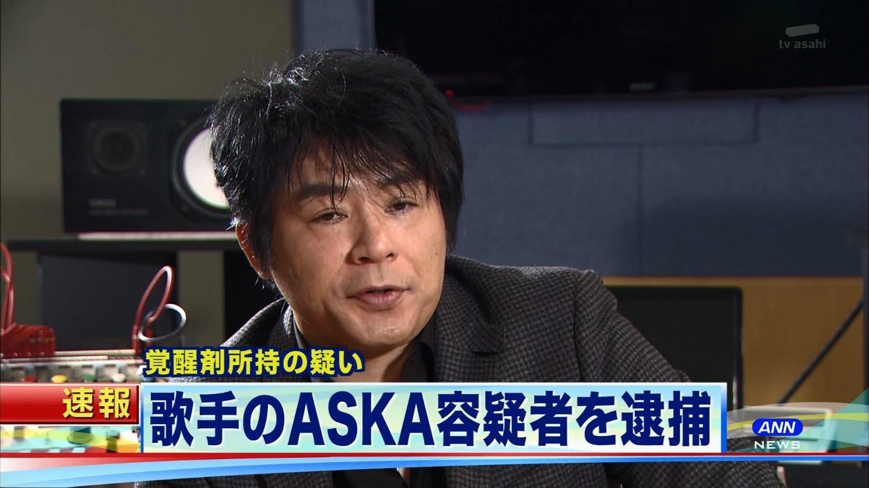 歌手のASKA容疑者、覚せい剤所持の疑いで逮捕 テレビのキャプチャ
