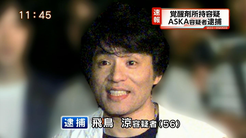 歌手の飛鳥涼容疑者、覚せい剤所持の疑いで逮捕 テレビのキャプチャ