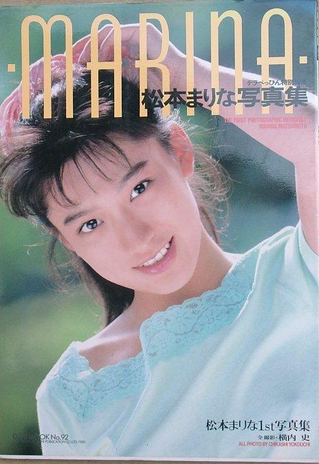 松本まりなの1st写真集の表紙