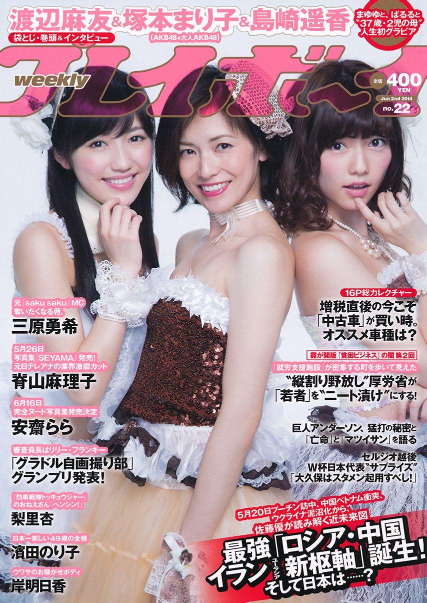 週刊プレイボーイの表紙、渡辺麻友と大人AKB・塚本まり子と島崎遥香