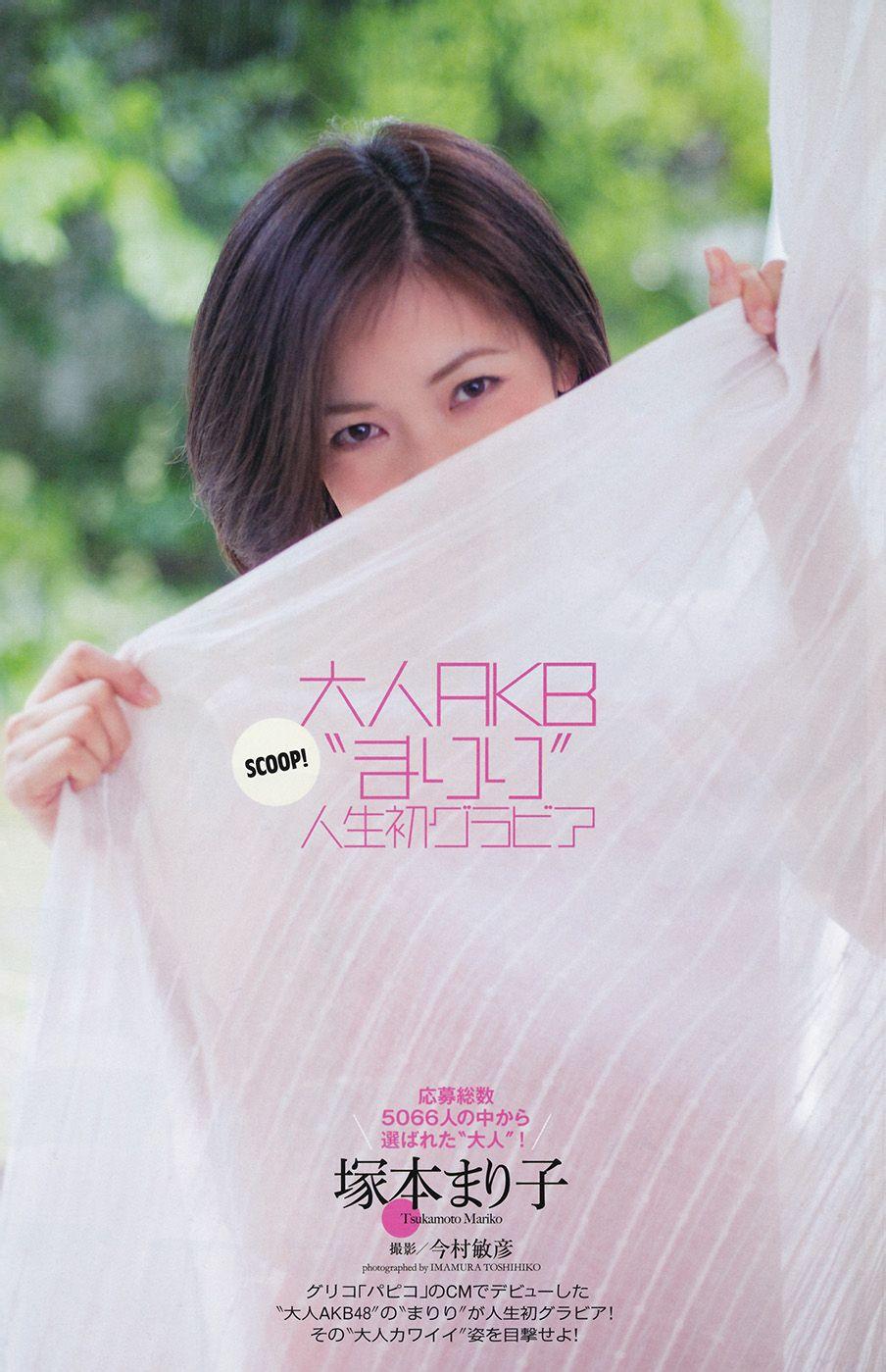 大人AKB・塚本まり子の週刊プレイボーイ袋とじグラビア