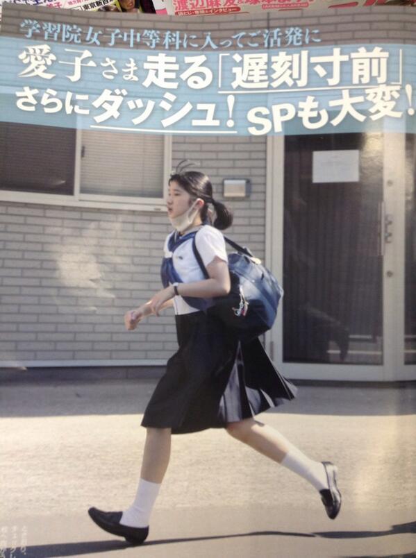 中学に遅刻しそうになり走る愛子さま セーラー服姿の愛子さま