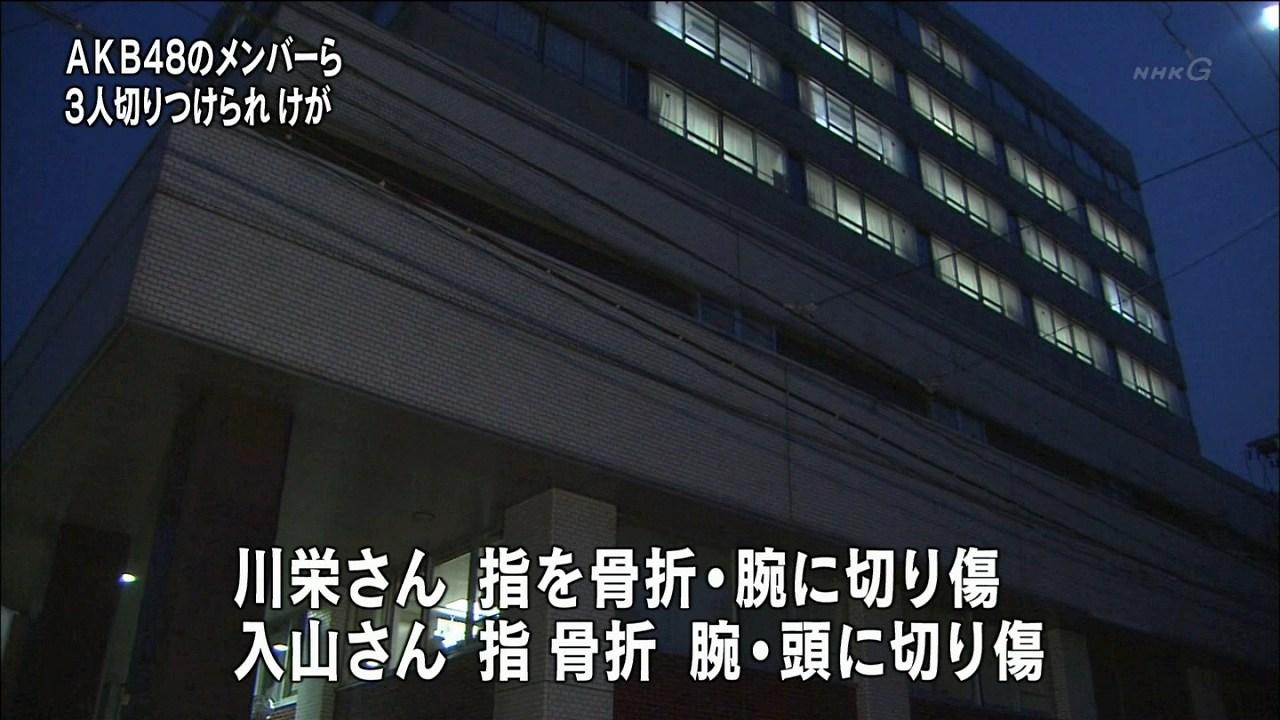 岩手のAKB握手会で川栄李奈と入山杏奈が切りつけられる Mr.サンデーの報道画像