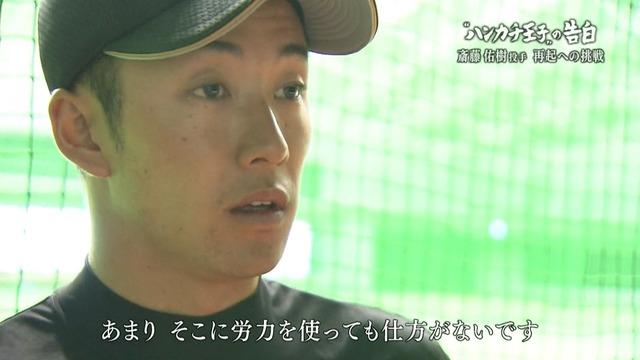 「ハンカチ王子の告白」に出演した斎藤佑樹が鬱にしか見えない