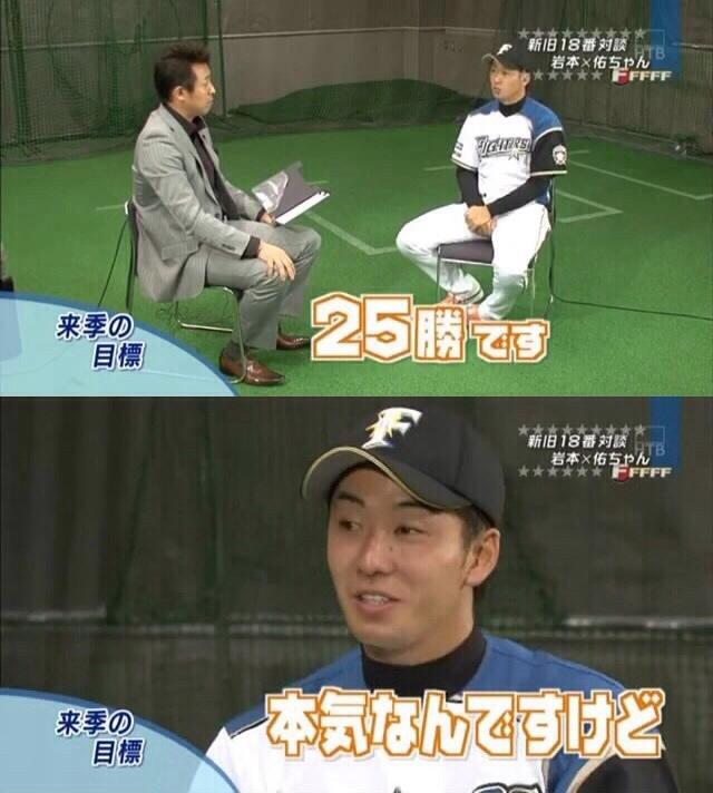 来季の目標は25勝と答える斎藤佑樹