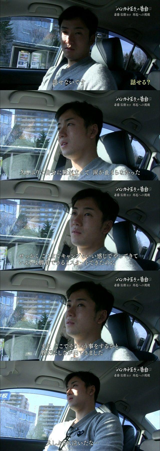 「ハンカチ王子の告白」に出演した斎藤佑樹が夜に泣いたと発言