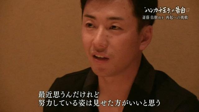 「ハンカチ王子の告白」に出演した斎藤佑樹