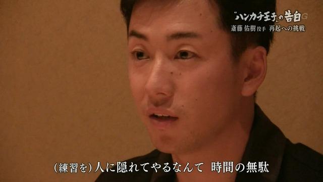 NHK「ハンカチ王子の告白」に出演した斎藤佑樹 練習を人に隠れてやるなんて時間の無駄