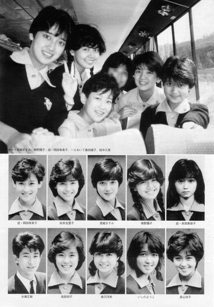 堀越学園の卒アル 南野陽子、岡田有希子、本田美奈子、長山洋子、永瀬正敏、松本友里子、いしのようこ