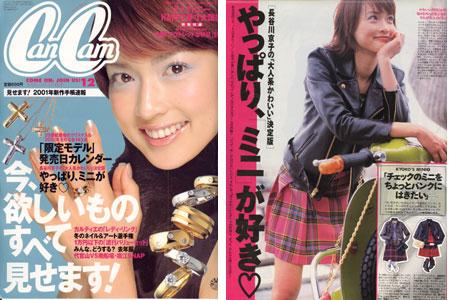 cancamのモデル時代の長谷川京子