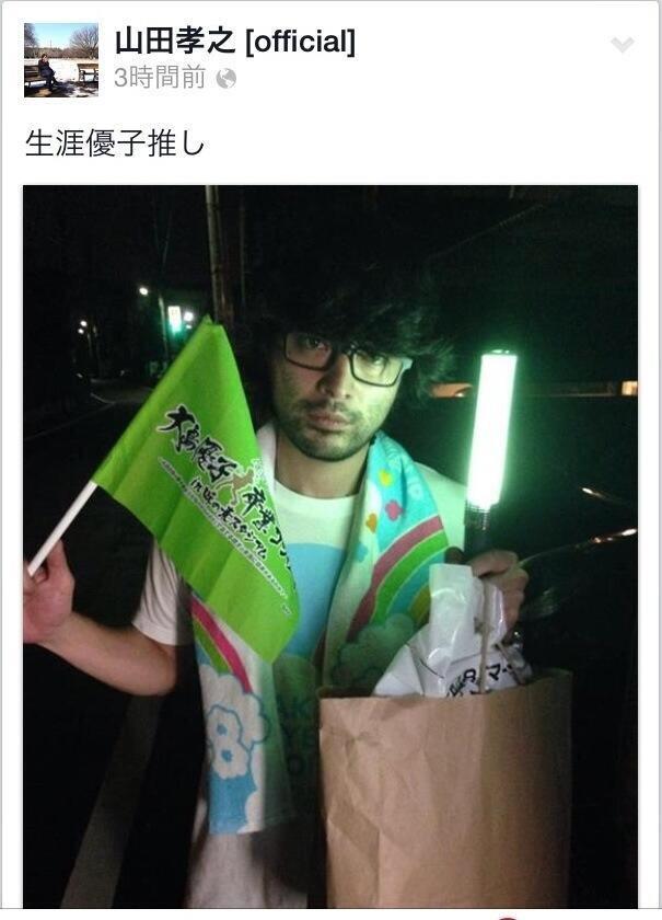 AKBのTシャツを着た山田孝之 山田孝之が生涯大島優子推しを宣言
