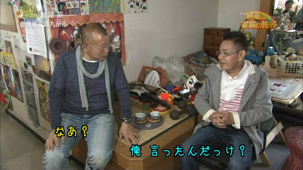NHK「鶴瓶の家族に乾杯」に出演した加藤茶の様子がおかしい