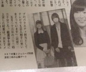 HKT48村重杏奈がジャニーズJrと深夜の公園デート 週刊文春の画像