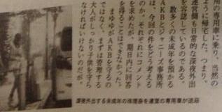 深夜に高級店で食事をした後に送迎車に乗り込む松井珠理奈 週刊文春の画像