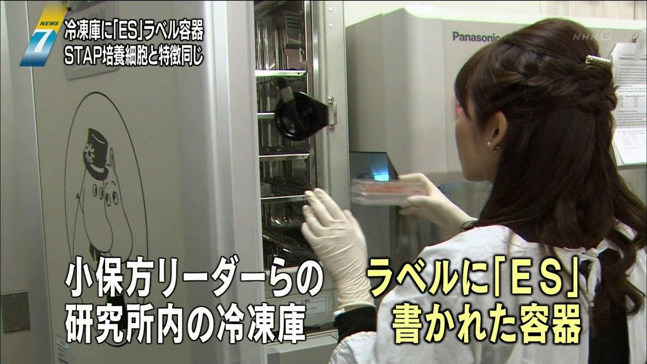 小保方晴子の研究室で「ES」と書かれた容器が発見される