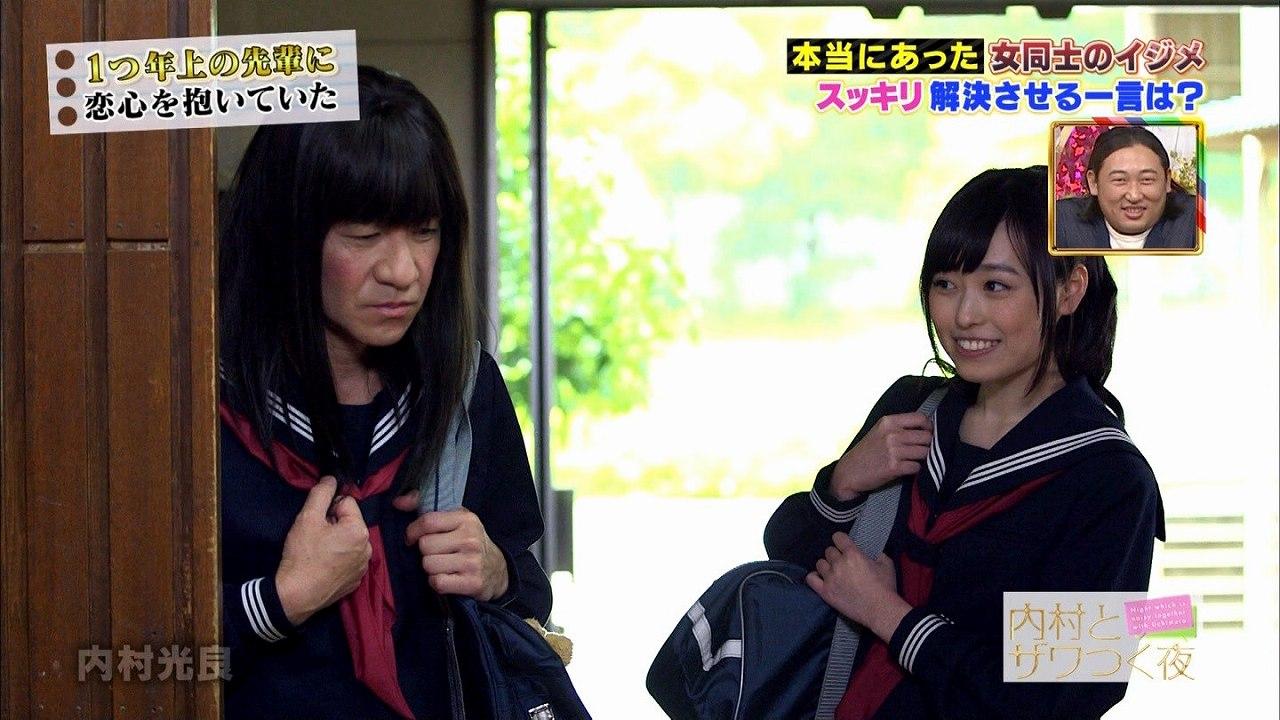 内村とザワつく夜に出演したまいんちゃん 制服姿の福原遥が可愛い