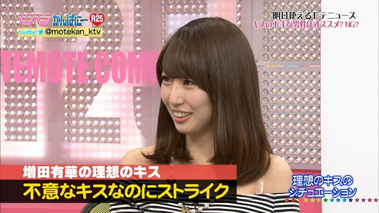 元AKB48の増田有華