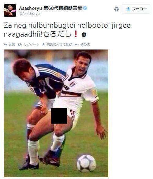 朝青龍がツイートしたサッカー試合中の局部モロだし画像