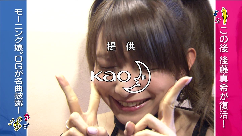 テレ東 音楽祭に出演したモーニング娘。OBの後藤真希 芸能界復帰後テレビ初出演した後藤真希が可愛すぎる