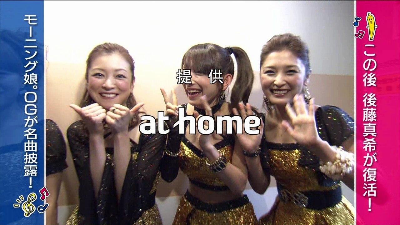 テレ東 音楽祭に出演したモーニング娘。OBの吉澤ひとみ、後藤真希、吉澤ひとみ