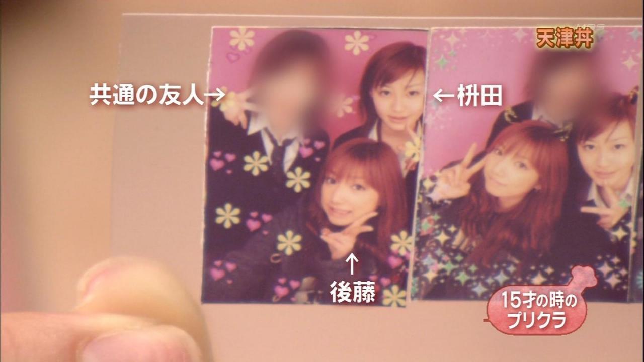 枡田絵理奈と後藤真希、15歳の時に一緒に撮ったプリクラ