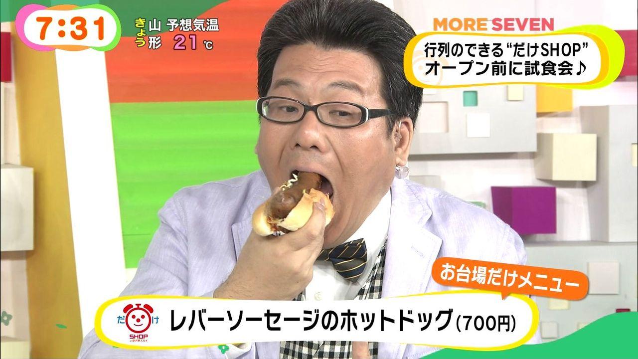 レバーソーセージのホットドッグを食べるフジテレビの軽部真一アナ