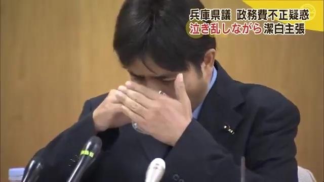 兵庫県議・野々村竜太郎の政務費不正疑惑 泣き乱しながら潔白主張