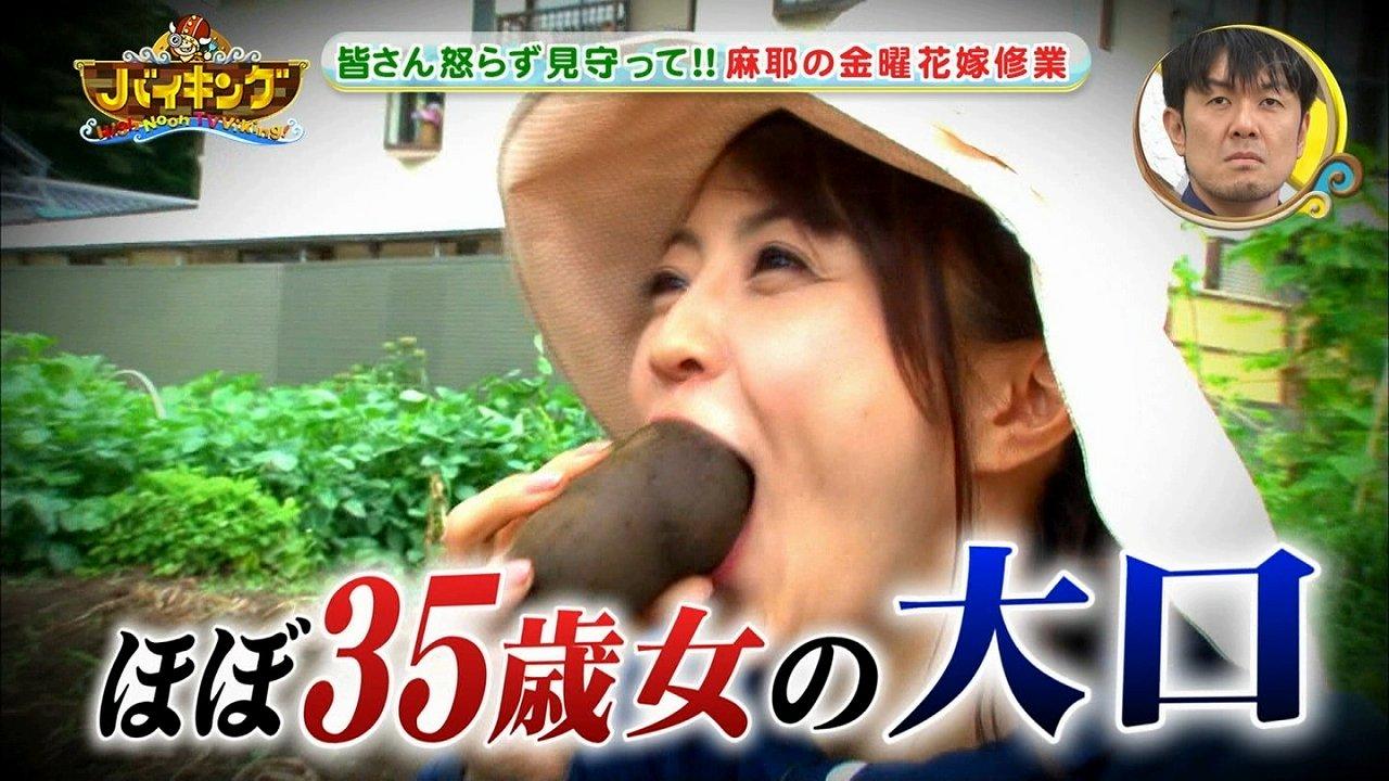 「バイキング」でサツマイモを口に咥える小林麻耶 小林麻耶を冷たい目で見る土田晃之