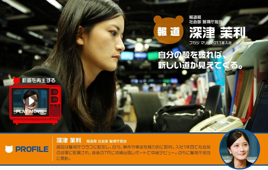 日本テレビ報道局の深津茉利