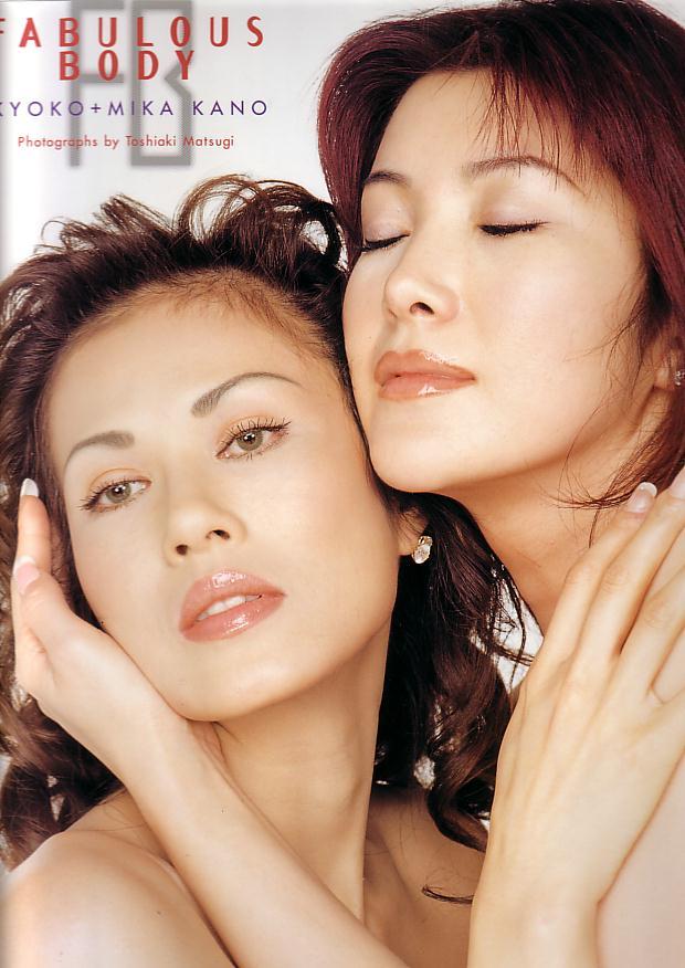写真集「FABULOUS BODY」表紙の叶恭子と叶美香 叶姉妹