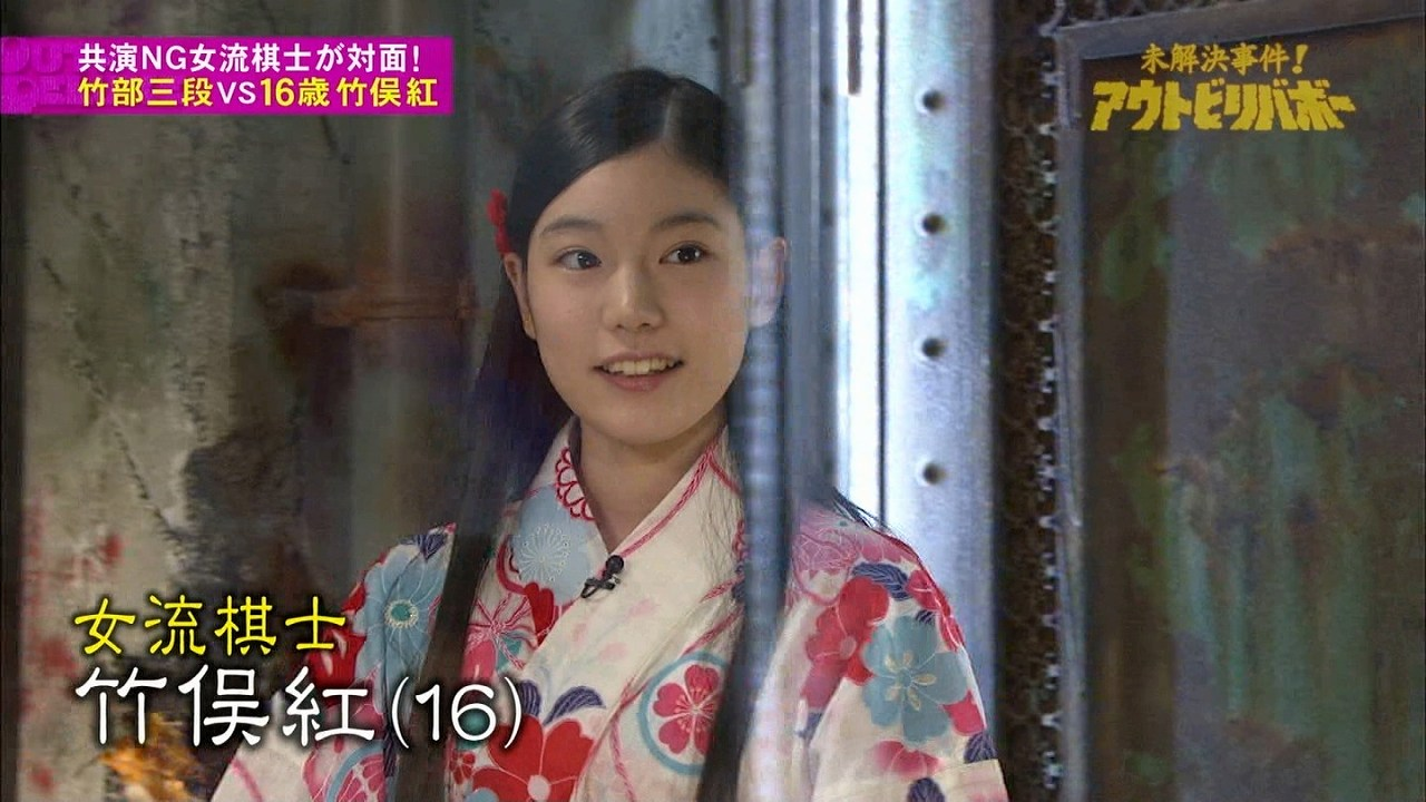 アウトデラックスに出演した女流棋士の竹俣紅