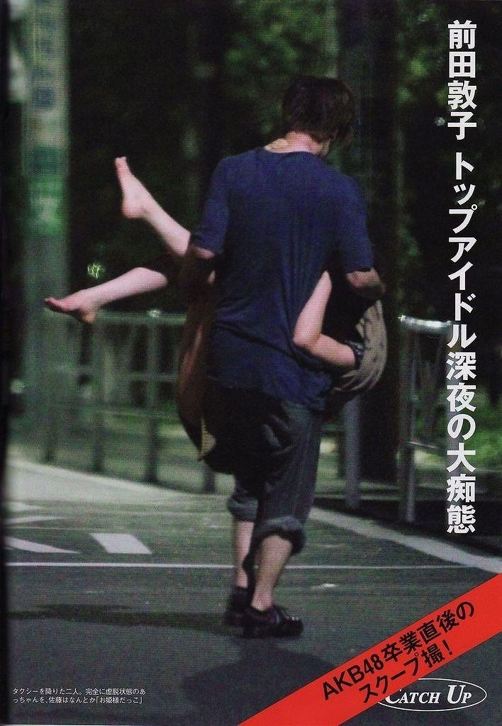 前田敦子をお姫様抱っこする佐藤健 フライデー画像
