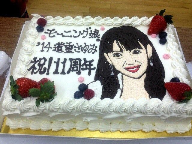 道重さゆみの顔が描かれたケーキ