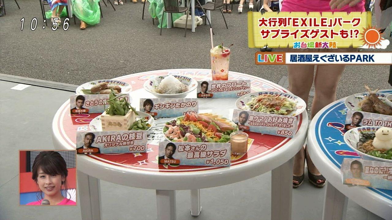 めざましテレビで紹介された居酒屋EXILEのメニュー AKIRAの枝豆 松本さんの最高級サラダ ギンギンたかのり